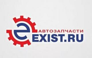 Exist.ru — личный кабинет — Интернет-магазин автомобильных запчастей и аксессуаров