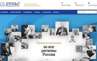 Пульс Личный кабинет — Официальный сайт