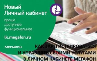 «Мегафон» – регистрация в личном кабинете с компьютера