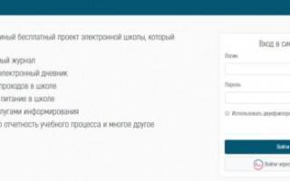 Портал edu.brsc.ru вход в электронный дневник и журнал Уфы