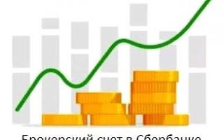 Все самое главное о брокерских счетах в Сбербанке – как открыть и начать вкладывать