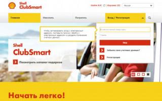 Личный кабинет Shell: как зарегистрироваться и принять участие в программе лояльности