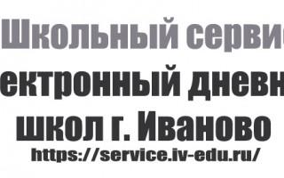 Электронный дневник Иваново – личный кабинет