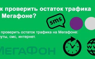 Как проверить остаток трафика на Мегафоне: минуты, смс, интернет