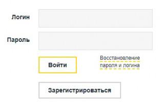 Личный кабинет Днепроблэнерго: регистрация, авторизация и особенности использования
