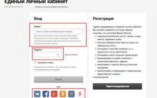 Ростелеком Иркутская область — Личный кабинет