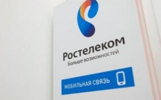 Как сменить тариф в личном кабинете Ростелеком