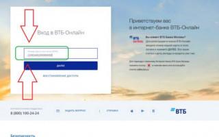 Что делать, если забыл пароль от «ВТБ-Онлайн»: как восстановить доступ