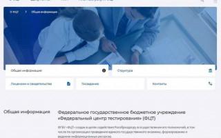 Рустест ру официальный сайт — Федеральный центр тестирования