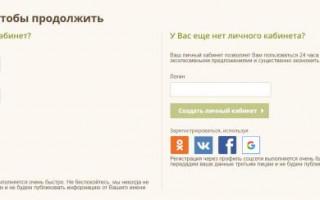 Ив Роше личный кабинет: вход и регистрация по номеру клиента