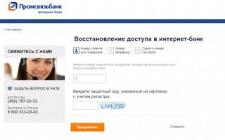 Вход в Личный кабинет Промсвязьбанка, в онлайн-банк на официальном сайте