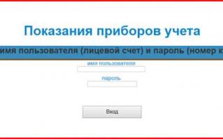 Горводоканал Вологда: телефон аварийной службы, показания, официальный сайт
