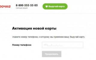 Активировать карту Пятерочка на официальном сайте www.5ka.ru/card