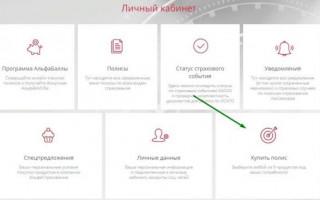 АльфаСтрахование: скидки для сотрудников компаний-партнёров