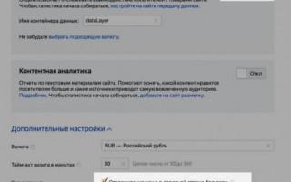 Яндекс Метрика что это такое и как ей пользоваться — подробная инструкция