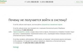 Почему заблокирован логин в Сбербанк Онлайн и закрыт доступ к личному кабинету