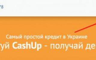 Cash U личный кабинет — уникальность и особенности процедуры регистрации