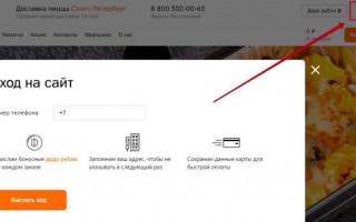 Личный кабинет Додо Пицца: как зарегистрировать, как войти, что доступно после регистрации
