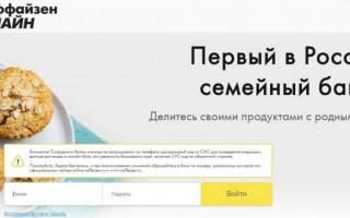 Райффайзен онлайн банк: вход в личный кабинет