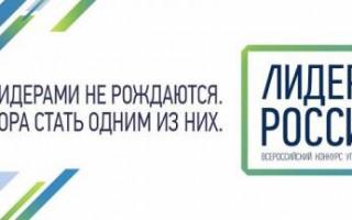Как зарегистрировать личный кабинет на сайте «Лидеры России»