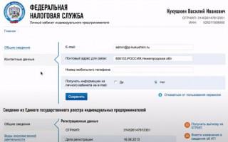 Вход в личный кабинет налогоплательщика ИП на сайте lkip.nalog.ru