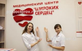 Медицинский центр  «Широких сердец» —  центр заботы о здоровье