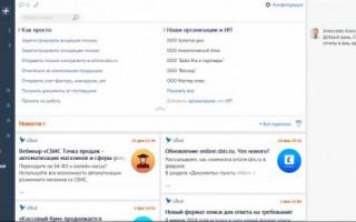 Личный кабинет СБИС Онлайн: регистрация, вход и особенности использования