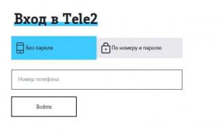 Теле2 личный кабинет абонента — Вход и Регистрация