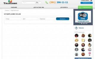 Личный кабинет Телекома на сайте райтсайд – вход, возможности, техподдержка