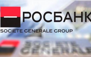 Личный кабинет Росбанка — регистрация, вход, возможности.