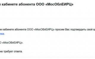 Личный кабинет МособлЕИРЦ: регистрация, вход, кабинет жкх РФ
