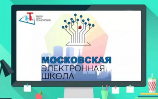 Инструкция по регистрации и входу на сайт для учащихся и учителей Московской электронной школы