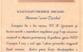 ООО «Центрстрой»: онлайн-оплата ЖКХ