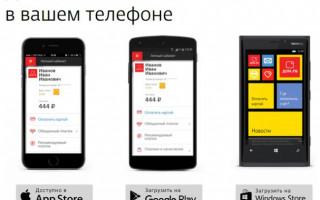 Дом.ру личный кабинет — получение услуг и оплата в режиме онлайн