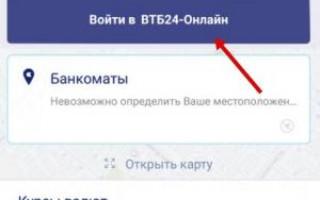 ВТБ Онлайн — личный кабинет