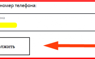 my.tele2.ru — Вход по номеру телефона