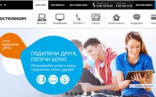 Детализация звонков и счета Ростелеком: инструкция для получения услуги