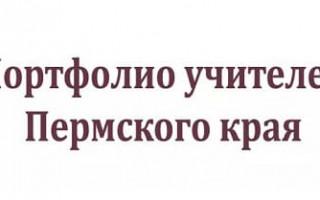 Функционал сервиса «Портфолио учителей» Пермского края: пошаговый процесс регистрации личного кабинета
