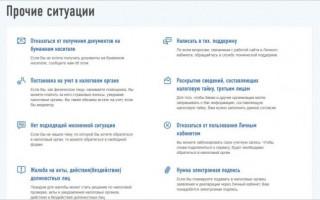 Вход в личный кабинет юридического лица на официальном сайте lkul.nalog.ru