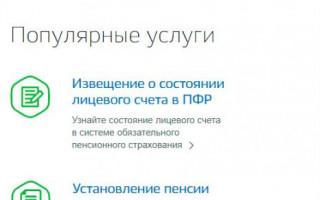 НПФ «Электроэнергетики» — личный кабинет