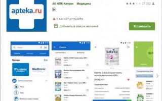 Личный кабинет Аптека.ру: авторизация и возможности