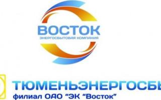 Газпром энергосбыт Тобольск: передача показаний счетчиков через личный кабинет