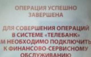 Итернет-банк от Московского кредитного банка: большие возможности онлайн