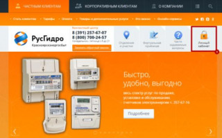 Вход в личный кабинет Мосэнергосбыта, ЛКК МЭС РФ