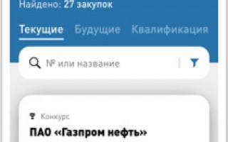 Мобильные приложения «Газпром нефти»