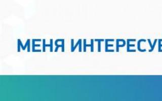 Центр жилищных субсидий г. Москва — личный кабинет