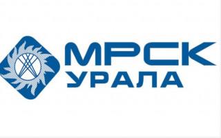 «МРСК Урал» — передать показания электроэнергии в Челябинске