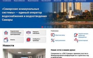 Передать показания счетчиков в РКС Самара (samcomsys.ru)