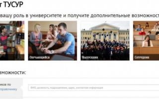 ТУСУР Личный кабинет — Официальный сайт