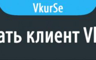 VkurSe [программа шпион]